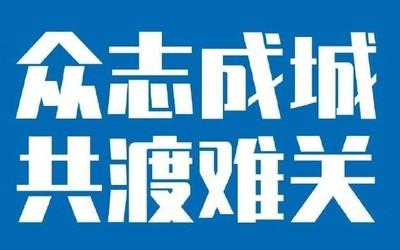 众志成城共渡难关 中国电信捐款4000万支援防控工作