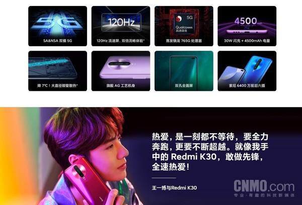Redmi K30 5G卖点