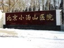中兴通讯助力中国移动完成北京小汤山医院5G覆盖!