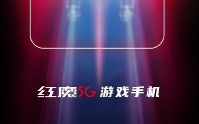 倪飞曝红魔5G游戏手机续航优秀 55W+4500mAh电池