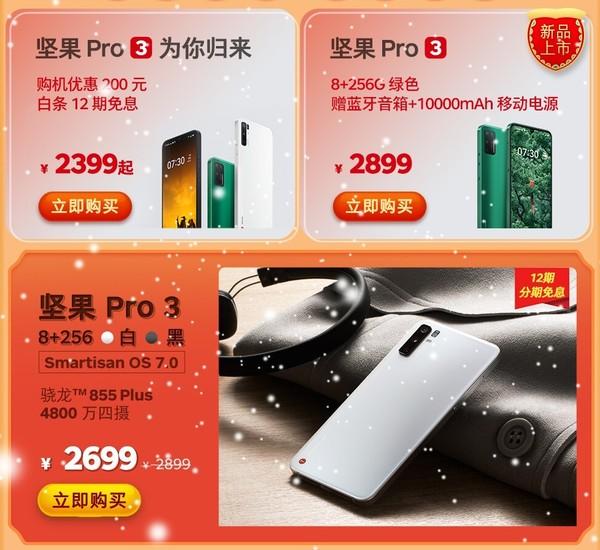 坚果Pro 3降价