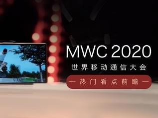 MWC 2020热门看点前瞻