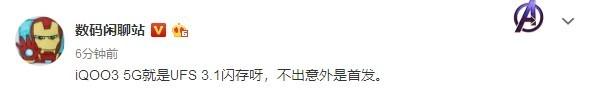 iQOO 3 5G曝光
