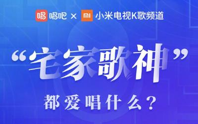 小米电视公布春节数据:唱K成主流 232万人在线K歌