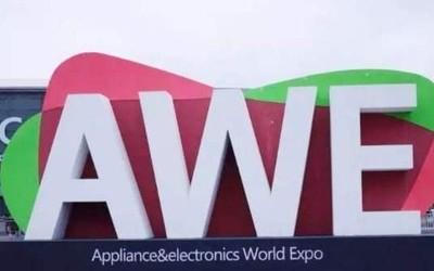共克时艰 AWE2020中国家电及消费电子博览会延期举行