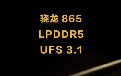 iQOO 3 5G配置正式官宣 配骁龙865首发UFS 3.1闪存