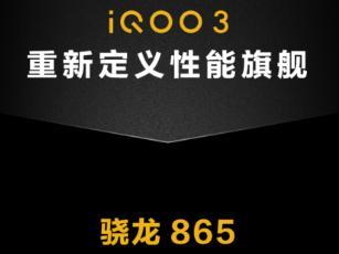 重新定义性能旗舰 iQOO 3成业界首款搭载UFS 3.1手机