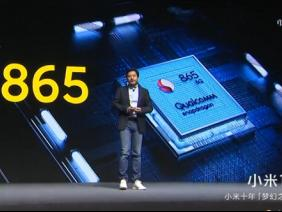 Qualcomm骁龙865助力小米10系列开启5G旗舰新高度