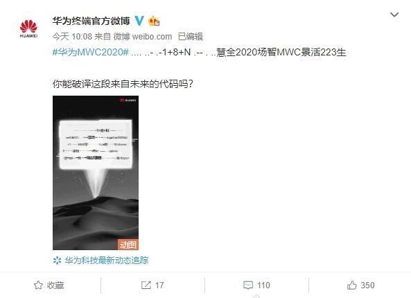 华为官宣参加MWC 2020大会 新折叠屏手机要现身了?