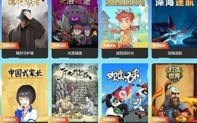 宅在家里玩游戏 WeGame平台55款游戏3月前免费试玩