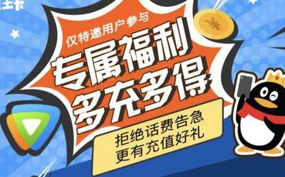 腾讯王卡推出特邀用户充费赠礼活动 最高得百元话费