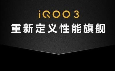 iQOO 3 5G安兔兔跑分泄漏 成唯一超过59万的865手机