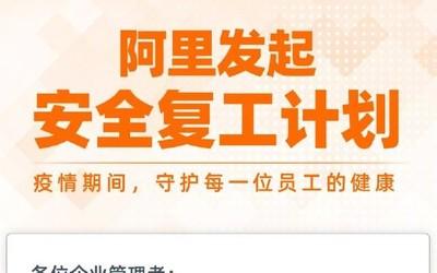 """支付宝发布5大抗""""疫""""措施 加速生态服务商数字化经营"""