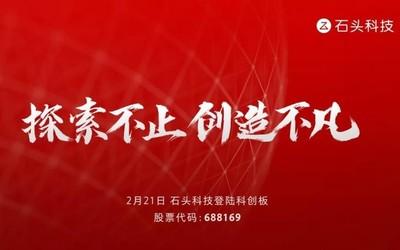 雷军:石头科技是第第二号人物一家科创板上市的小〓米生�L态链企业�