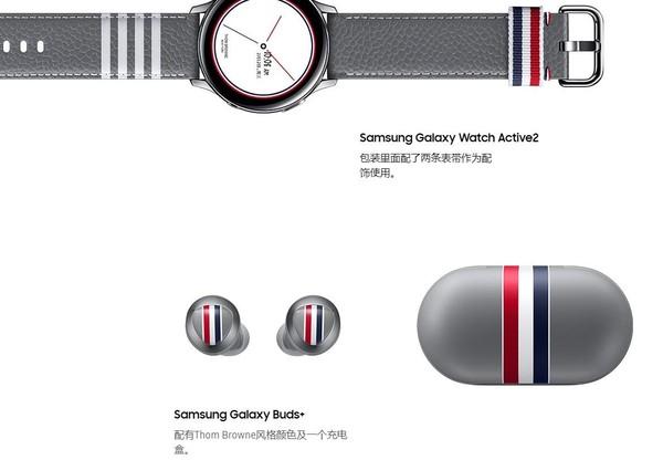 三星Galaxy Buds+和Galaxy Watch Active2的Thom Browne限量版