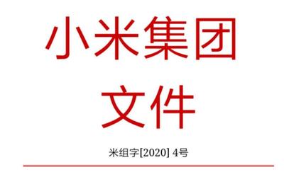 小米集团宣布人事任命 王川担任小米集团首席战略官