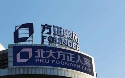 中国最大校企北大方正集团破产 负债金额3029亿元