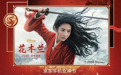 京东手机女神节:抢2020元大额神券还可低至5折购机