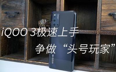 iQOO 3开箱 重新定义性能旗舰