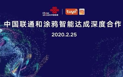 打造5G+AIoT新生态 中国联通与涂鸦智能达成深度合作