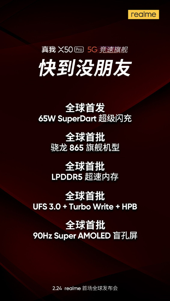 realme真我X50 Pro