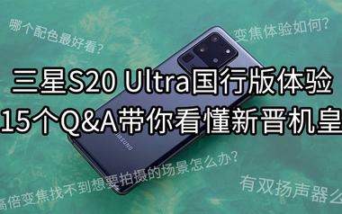 三星S20 Ultra国行版�K体验:15个Q&A带你▲看懂新晋机皇