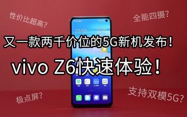 又一款两千价a位的5G新机发布!vivo Z6快速体验!