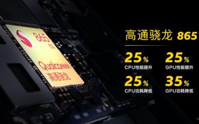 骁龙865强芯助力iQOO 3定义性能旗舰新速度