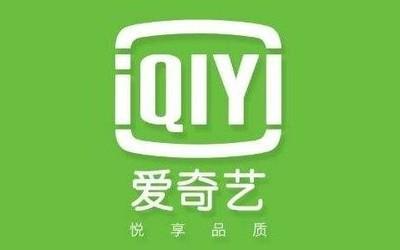 爱奇艺龚宇谈囧妈网络免费播映 不具备长期发展性