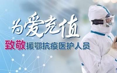 """三大運營商推出""""為愛充值""""活動 致敬援鄂抗疫醫護人員"""