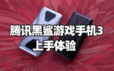 黑鲨游戏手机3上手体验:自带物理外挂 手残党的福音!