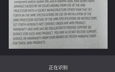 如何识别图片中文字?讯飞输入法扫描快捷翻译教程