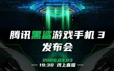 腾讯黑鲨游戏手机3发布会直播平台汇总 林更新要来?