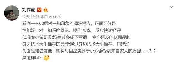刘作虎微博截图