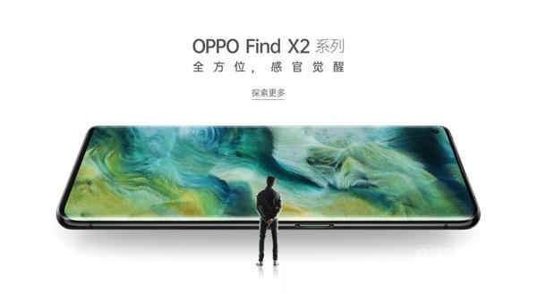 OPPO Find X2外观对比X2 Pro 一般人我不告诉他区别