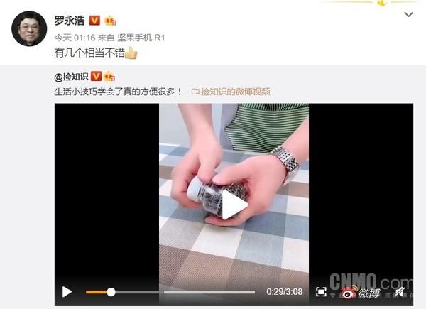 """罗永浩深夜分享生活小妙招 网友""""失望"""":为啥不去小米"""