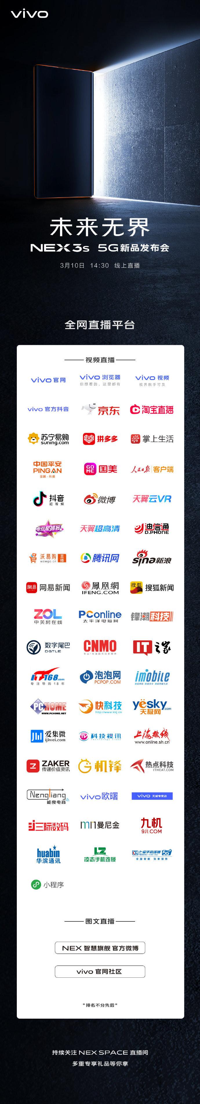 vivo NEX 3S 5G发布会直播平台汇总