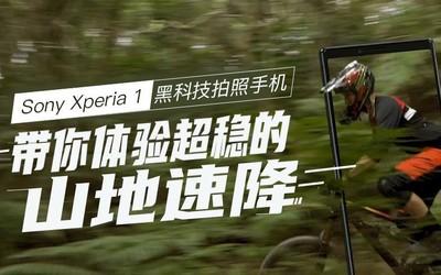 Sony Xperia 1黑科技拍照手机带你体验超稳的山地速降