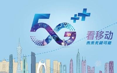 中國移動5G發展未來可期 新5G SIM卡產品已開始測試