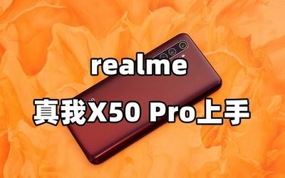 realme真我X50 Pro上手:用完有點小上癮