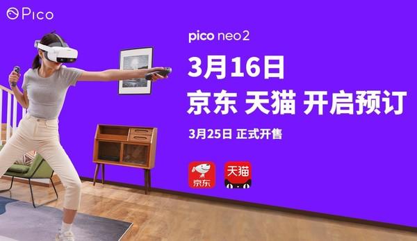 Pico Neo 2 6 DOF VR一体机3月16日开启预定 25日开售