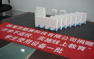 支持線上教育活動 魅族向珠海高新區貧困生捐贈手機