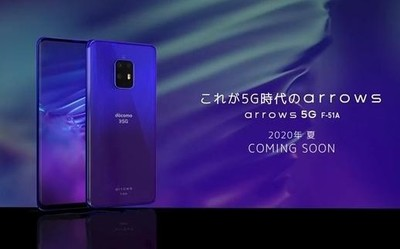 富士通5G新机低调亮相:浴霸设计已经流行到日本了