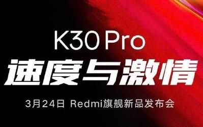 """就是那个""""速度与激情"""" Redmi K30 Pro联名款即将来袭!"""