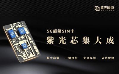 紫光国微5G超级SIM卡将于3月18日在北京移动全面开售