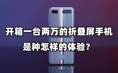 开箱一台两万的折叠屏手机是种怎样的体验?