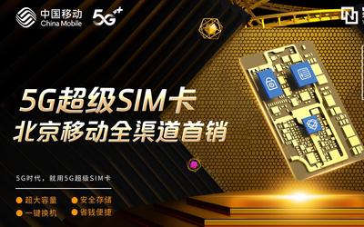 意义非凡!北京移动全渠道开售紫光国微5G超级SIM卡