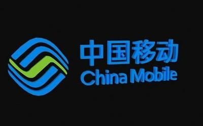 中国移动发布2019年营收报告 业务全面发展增长可观