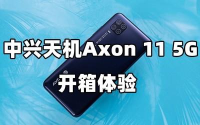 中兴天机Axon 11开箱:别问,Vlog拍就完事了