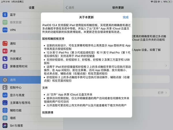 苹果iOS iPadOS 13.4更新 Redmi K30 Pro超拼